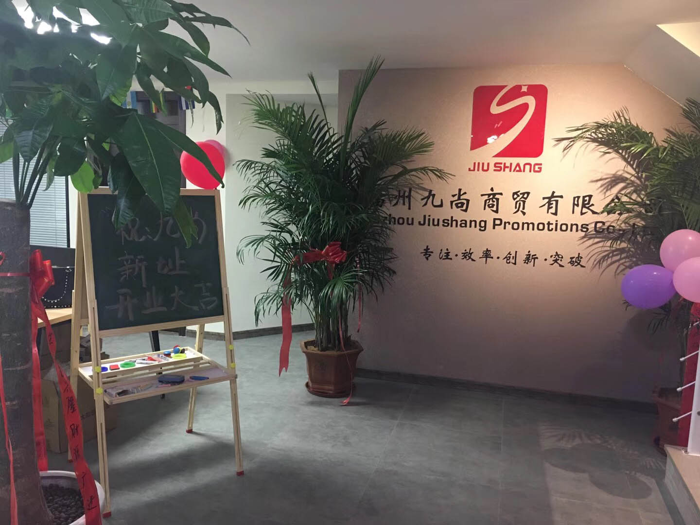 New Office! Fuzhou Jiushang